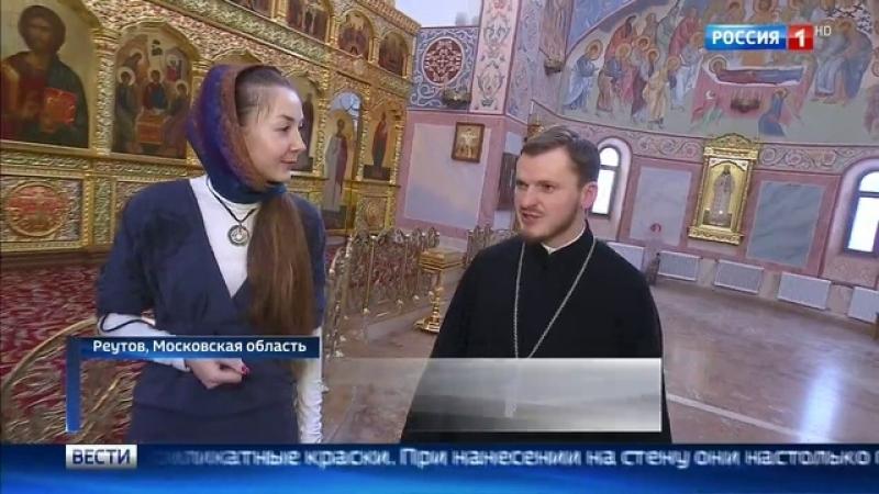 Вести Москва • В подмосковном Реутове заканчивают роспись храма Святой Троицы