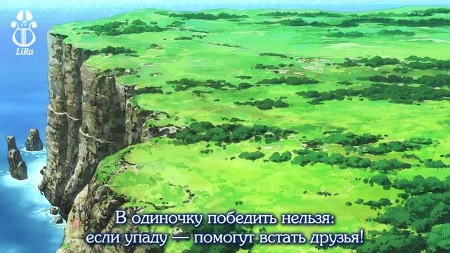 [LiRa] Nanatsu no Taizai OP1 (Русский адаптированный перевод)