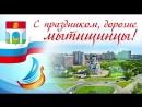Поздравления с Днем городского округа Мытищи от Маргариты Мамун