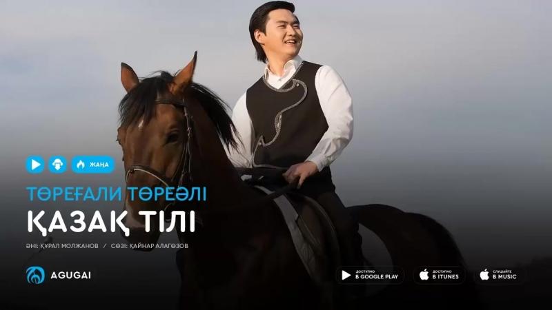 Торегали Тореали Қазақ тілі аудио