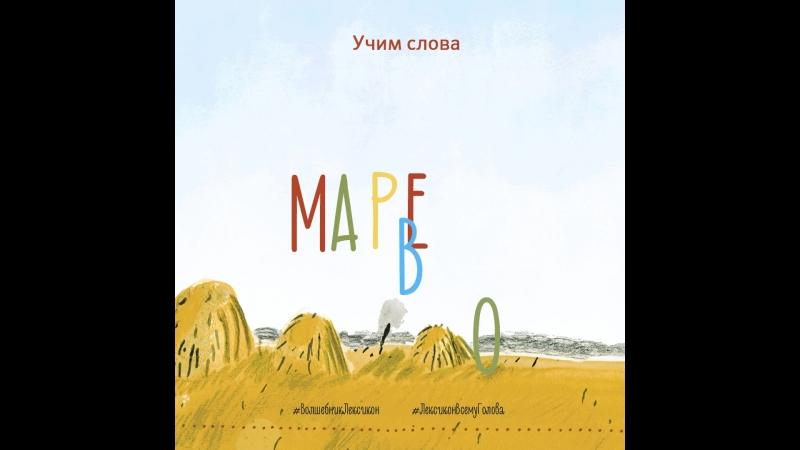 Учим слова Марево