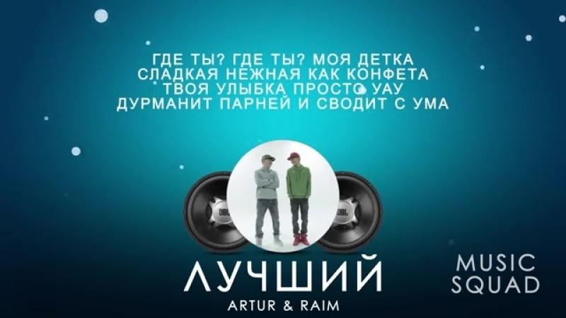 Artur Raim - Лучший (Караоке _ Текст Песни _ Хит 2018).mp4