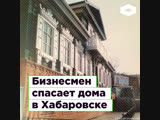В Хабаровске бизнесмен спасает дома ROMB