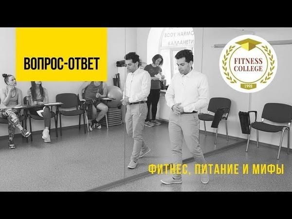 ВОПРОС-ОТВЕТ | Питание, фитнес и мифы | Арутюн Бабалян | II студенческая конференция