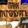Панк-Петербургъ №3