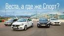Кто стоит своих денег Лада Веста Спорт Volkswagen Polo GT Mazda 3 и Kia cee'd GT