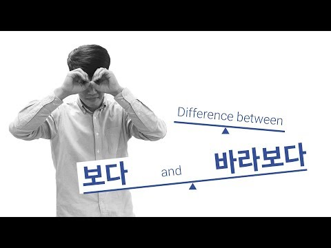 "17 different ways to say ""to lookwatch"" in Korean - Korean QA"