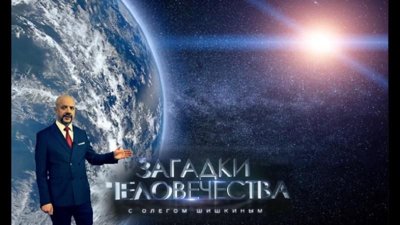 Загадки человечества 19 07 2018 Документальный HD