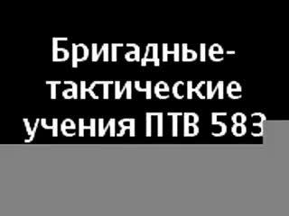 БТУ 583ОГМСБ ПТВ