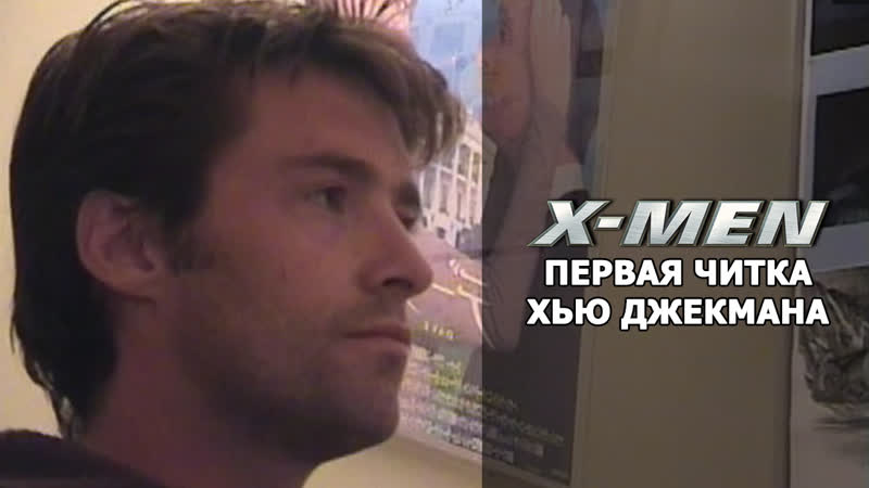 Люди Икс - Первая Читка Хью Джекмана [Русские Субтитры]