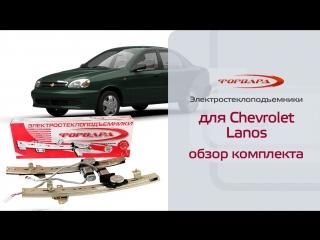 Стеклоподъемники ФОРВАРД для Chevrolet Lanos и ZAZ Chance в передние двери. Обзор комплекта