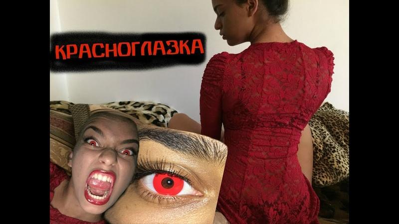 КРАСНОГЛАЗКА И ЛИНЗЫ ОТ SuperGlazki / Красные контактные линзы/ Red contact lenses/ Спер глазки