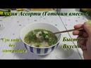 Готовим Ке-дя (без собачьего мяса)