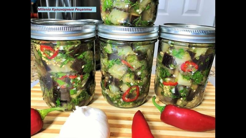 БАКЛАЖАНЫ КАК ГРИБЫ на Зиму. Самый Вкусный Салат! Eggplant Salad