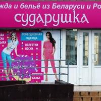 6c732310426eab Нижнее бельё в Брянске. Магазины СУДАРУШКА | ВКонтакте