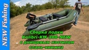 Сборка лодки Kolibri KM 300 NEW с днищевым настилом слань книжка