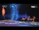 Песня ''Мужество''. Цирковое акробатическое шоу ''Пей Вэй Цзюнь'', дословно ''выдающаяся и грандиозная группировка''.