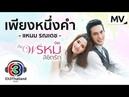 ОСТ Судьбоносная любовь / Dung Phrom Likit (Таиланд, 2018 год)
