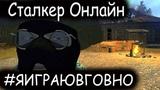 Сталкер Онлайн- #ЯИГРАЮВГОВНО