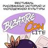 BizarreCon Lite - 23 декабря!