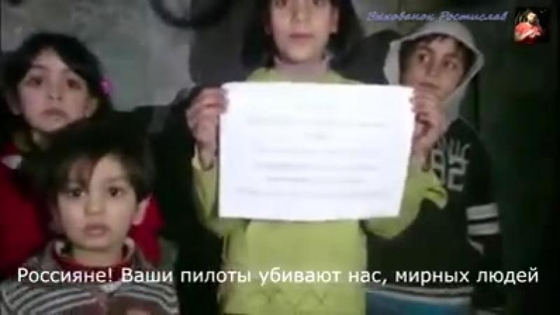Сирийские дети сняли ролик на русском языке в подвалах Восточной Гуты Сирии.