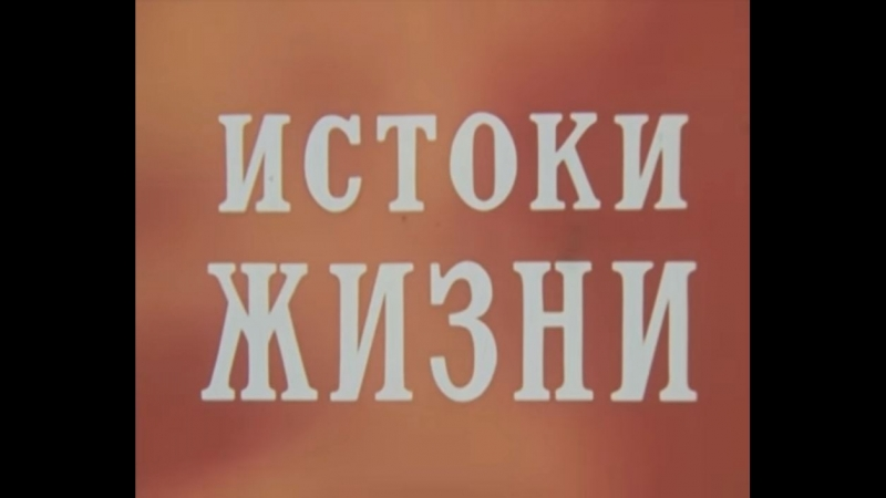 ☭☭☭ Истоки жизни (1971) ☭☭☭