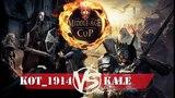 Турнир Властелин Колец Middle Age Cup - Kot_1914 vs Kale