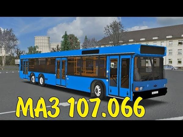 Автобус МАЗ 107.066 2008 и 2006 гг для Омси 2