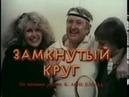 Замкнутый круг 1983