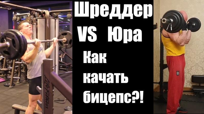 Спасокукоцкий VS Шреддер - Качать Бицепс Подтягиваниями