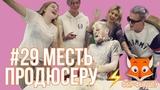 Фыр-Фыр Шоу - #29 МЕСТЬ ПРОДЮСЕРУ / Латыш, Никита Златоуст, Тимоха Сушин, Николетта, Саша