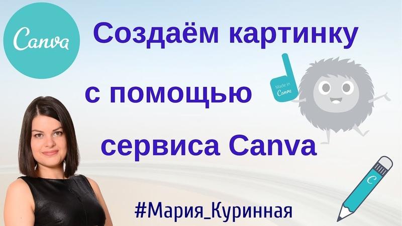 Создаем картинку с помощью сервиса Canva