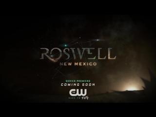 Трейлер сериала Розуэлл, Нью-Мексико (2018)