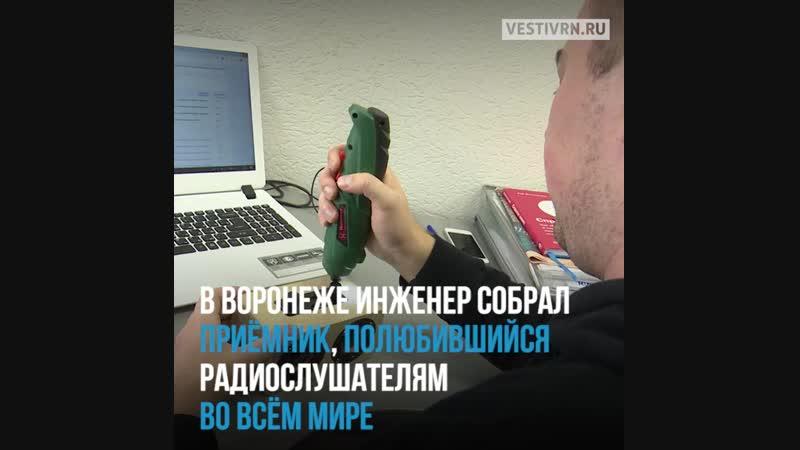 Воронежец спроектировал необычный приёмник