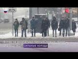Аномальные морозы ожидаются в Москве в ближайшие дни