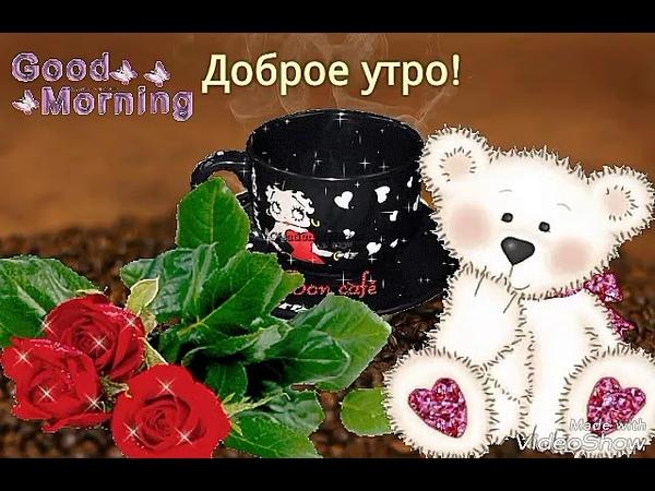 ДОБРОЕ УТРО! ХОРОШЕГО ДНЯ! GOOD MORNING! HAVE A NICE DAY! КАРТИНКИ! GIF! ДЛЯ viber, whats up...!
