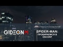 Стрим Marvel's Spider Man 5 Пробираемся в OSCORP
