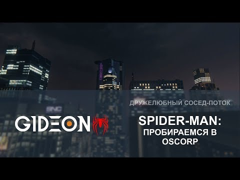 Стрим Marvels Spider-Man 5 - Пробираемся в OSCORP
