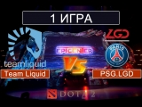 (RU#1) Team Liquid vs PSG.LGD - EPICENTER XL (29.04.18)