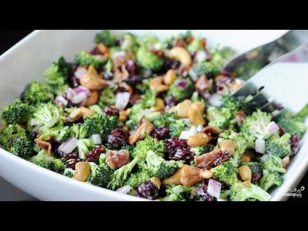 Салат из капусты брокколи / рецепт от шеф-повара / Илья Лазерсон / Кулинарный ликбез