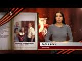 БЕССМЕРТНЫЙ ПОЛК 2018 Елена ФРИЗ