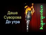 Даша Суворова - До утра ( караоке )