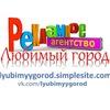 Рекламное агентство Любимый Город/Днепрорудное