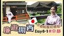 【$3800關西5天廉遊喪食之旅】Day4-1:京都和服初體驗😎