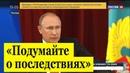 СРОЧНО Путин предостерег от включения Украины и Грузии в НАТО