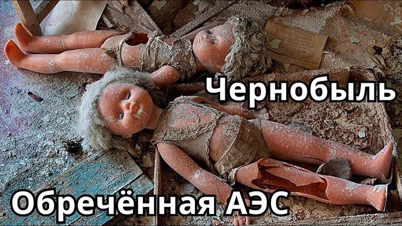 Чернобыль: Обречённая АЭС / Документальный / Научно-популярный