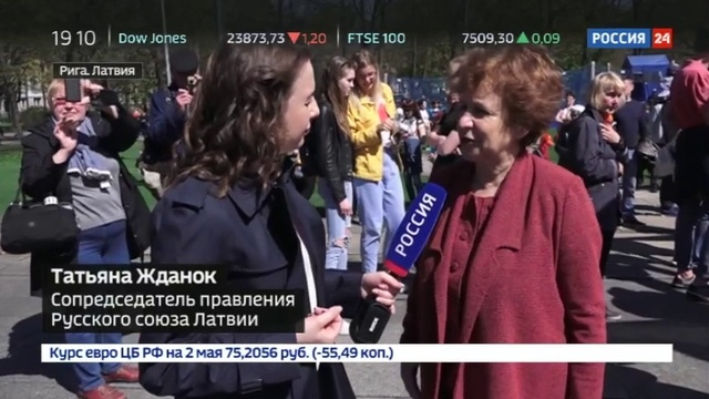 Новости на Россия 24 • Первомай в Риге на демонстрацию вышли защитники русских школ