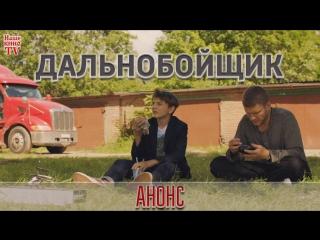 Дальнобойщик (2018) / АНОНС фильма