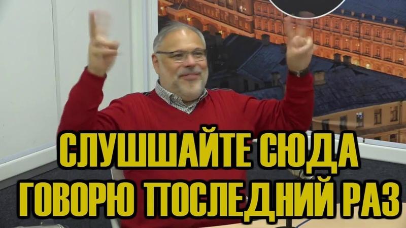 О чём в последний раз предупредил либералов Михаил Хазина в эфире Эхо Москвы