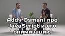 Адди Османи про браузеры, JS и его оптимизацию